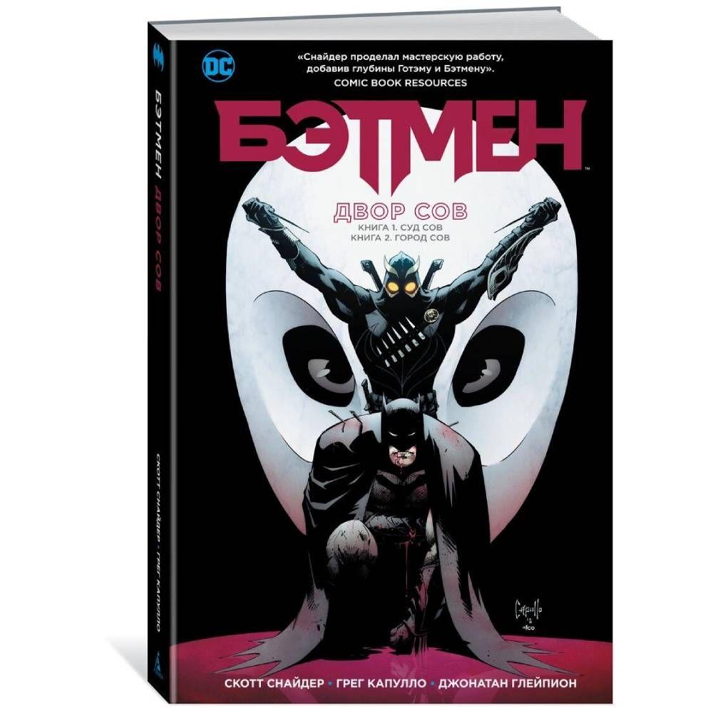 Азбука Бэтмен: Двор Сов