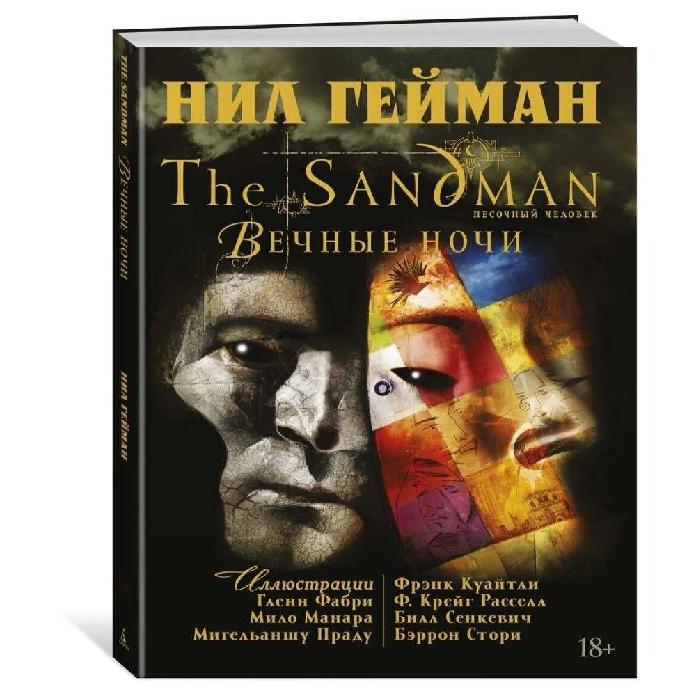 Азбука The Sandman: Песочный человек. Вечные ночи