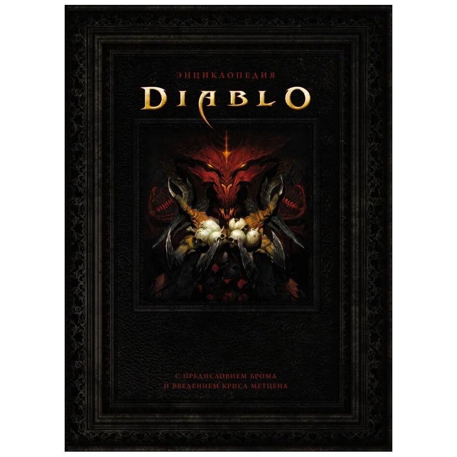 Азбука Энциклопедия Diablo