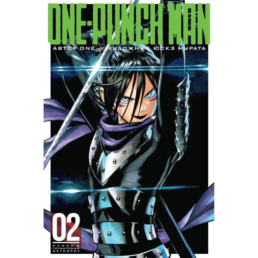 one one punch man книга 8 Азбука One-Punch Man. Книга 2