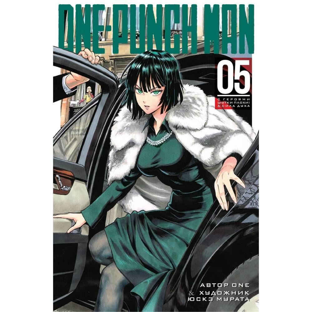 one one punch man книга 8 Азбука One-Punch Man. Книга 5