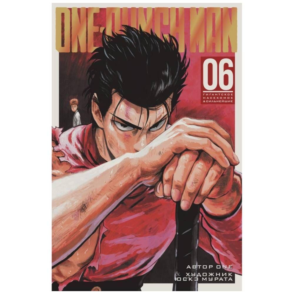 one one punch man книга 8 Азбука One-Punch Man. Книга 6