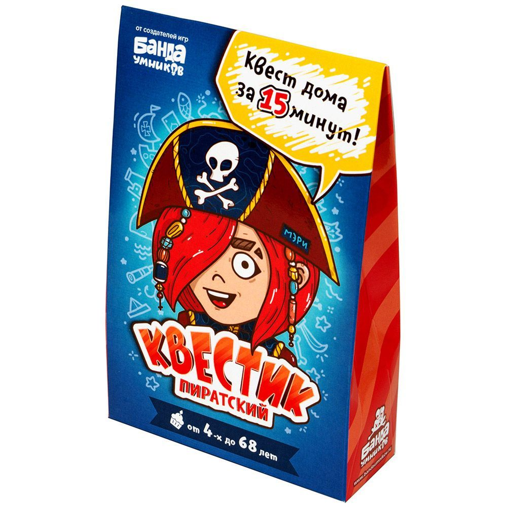 Банда умников Квестик пиратский Мэри