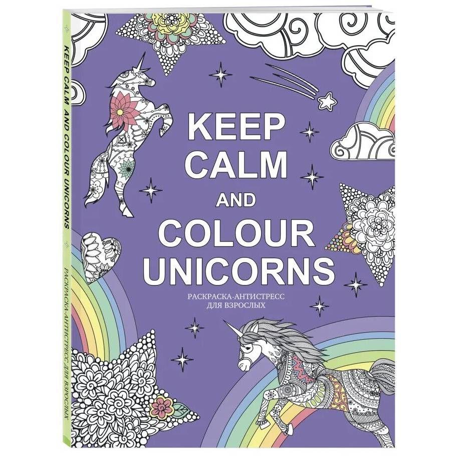Бомбора Keep calm and colour unicorns. Раскраска-антистресс