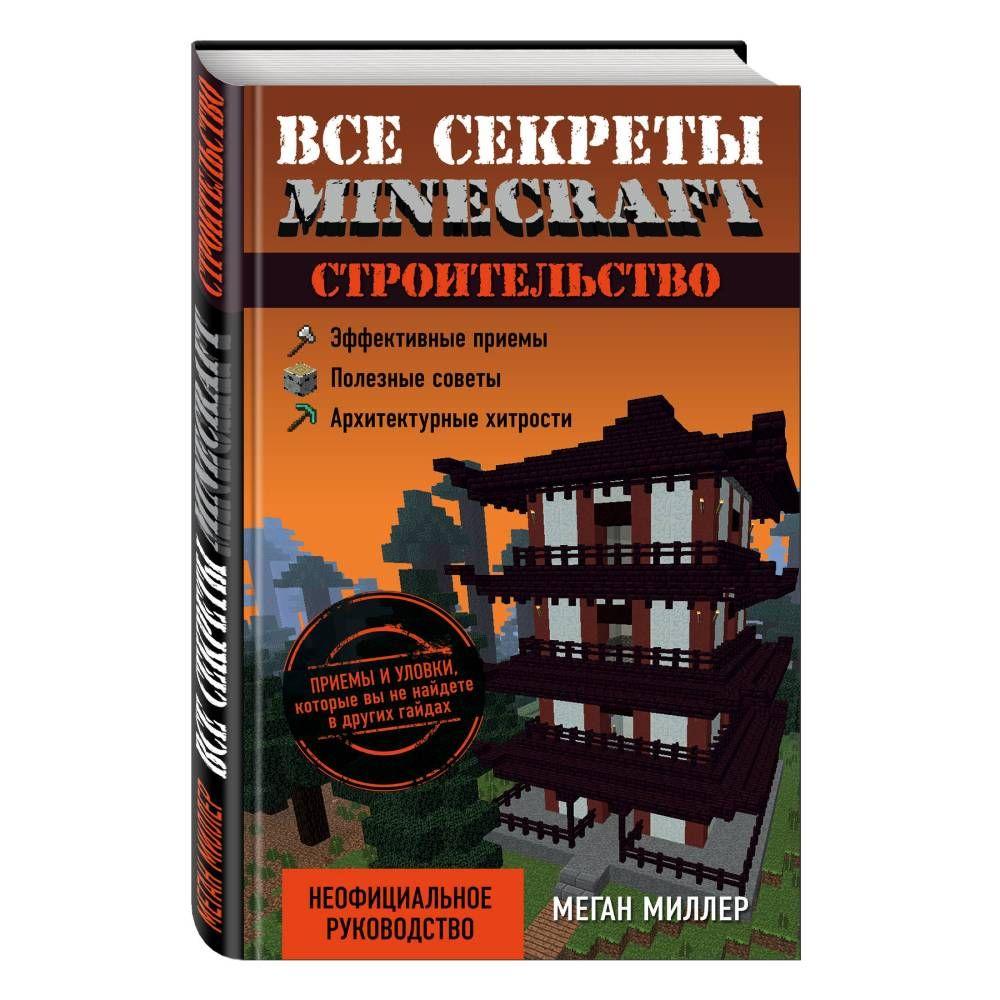 Бомбора Все секреты Minecraft: Строительство