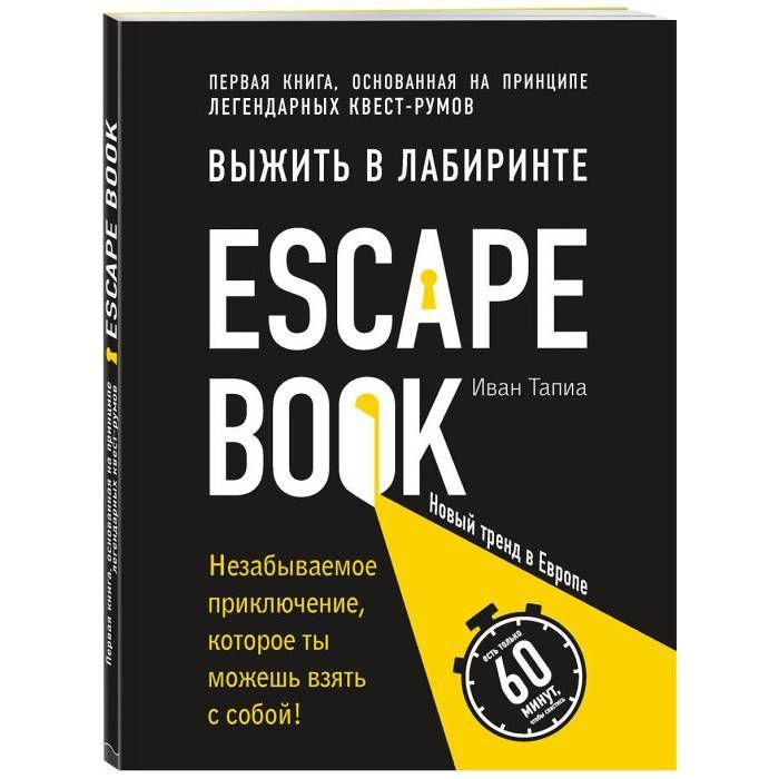 Бомбора Escape Book. Выжить в лабиринте