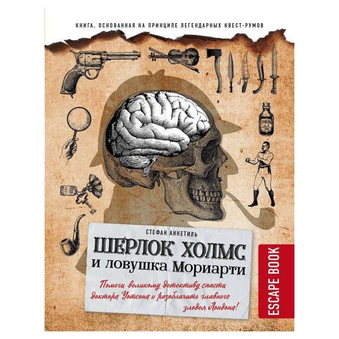 Бомбора Escape Book. Шерлок Холмс и ловушка Мориарти printio толстовка wearcraft premium унисекс мориарти шерлок холмс