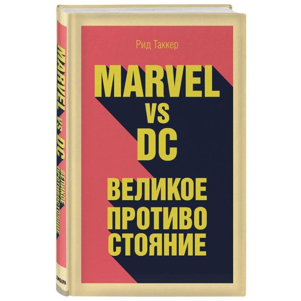 Бомбора Marvel vs DC: Великое противостояние двух вселенных