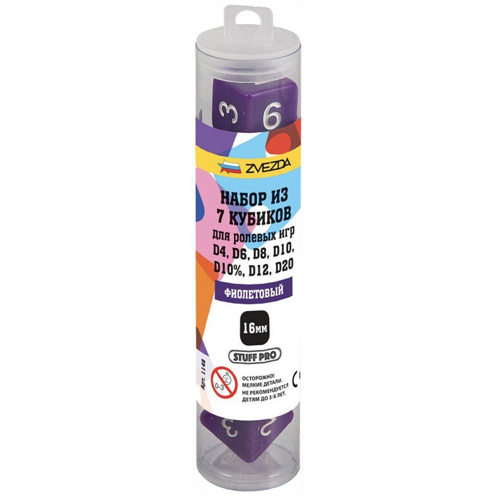 Звезда Набор из 7 кубиков для ролевых игр (фиолетовый)