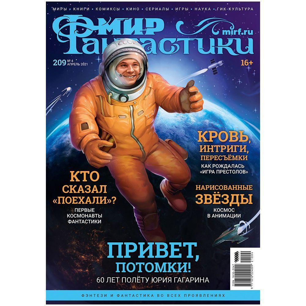 Hobby World Мир фантастики №209 (Апрель 2021) недорого
