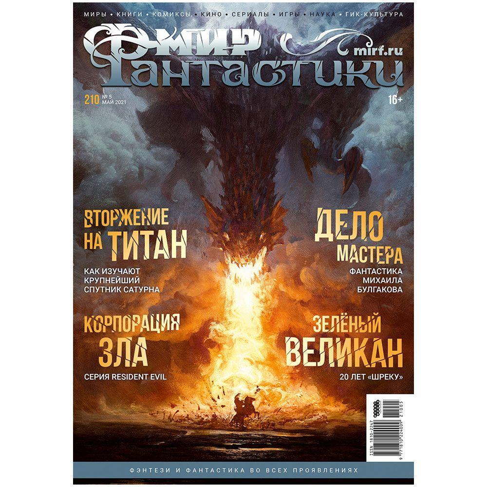 Hobby World Мир фантастики №210 (Май 2021) недорого