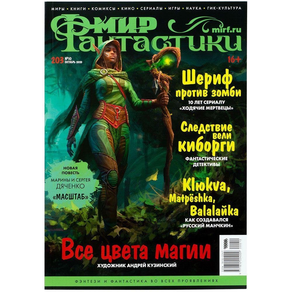 Hobby World Мир фантастики №203 (октябрь 2020) недорого