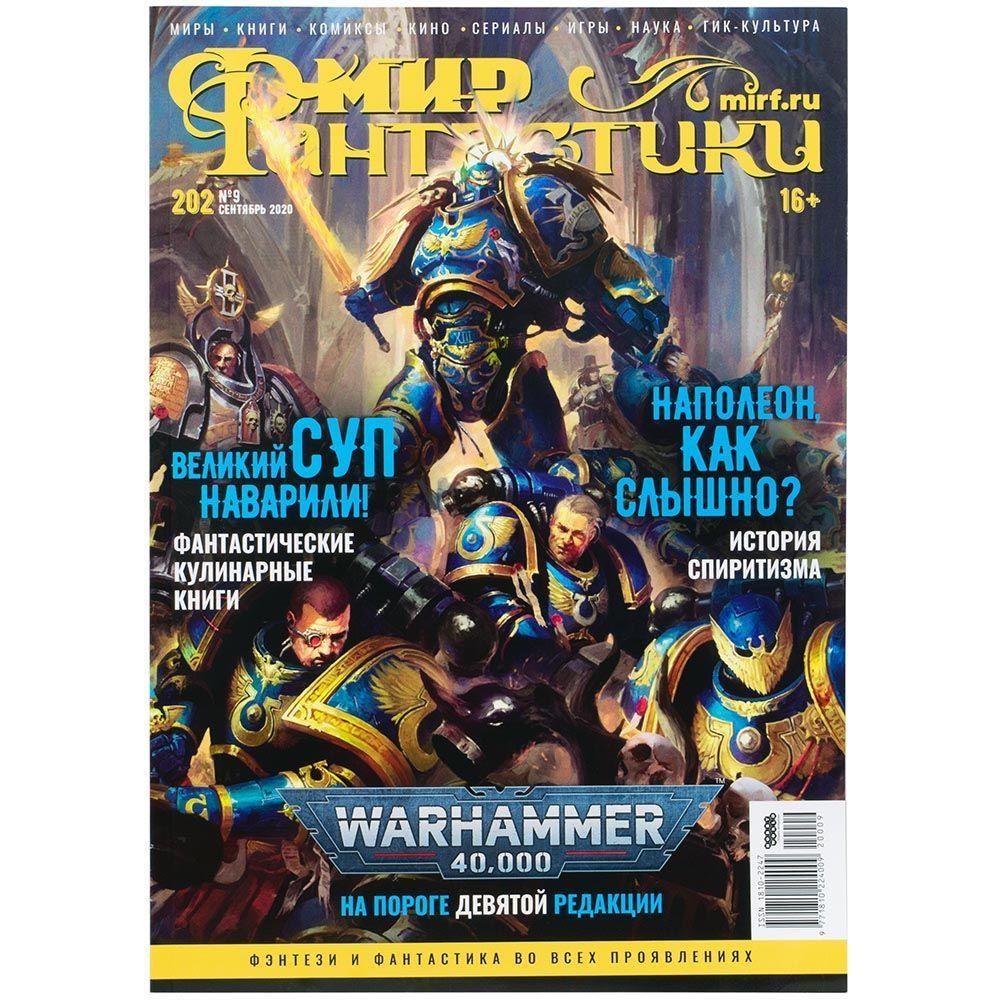 Hobby World Мир фантастики №202 (сентябрь 2020)