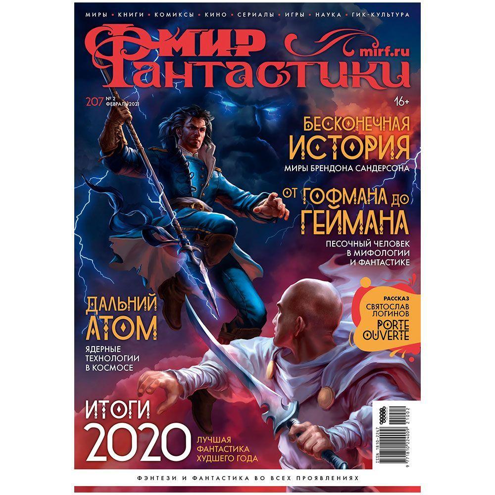 Hobby World Мир фантастики №207 (Февраль 2021) недорого