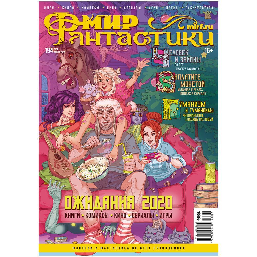 Hobby World Мир фантастики №194 (январь 2020)