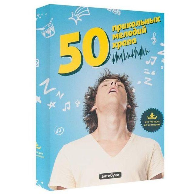 Антибуки Антибука 50 прикольных мелодий храпа недорого