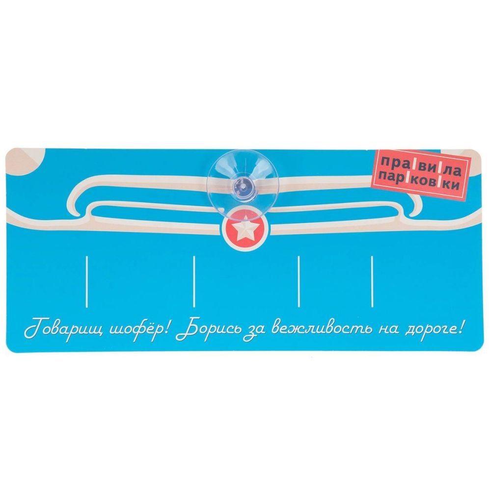 Антибуки Визитные карточки Правила парковки (Советский и лучезарный)