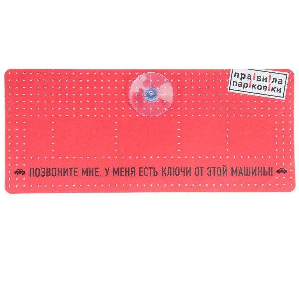 Антибуки Визитные карточки Правила парковки (Броский и прямолинейный)