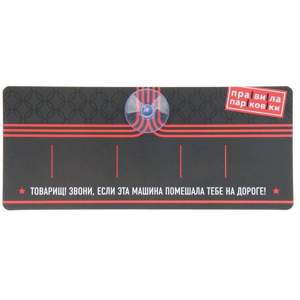 Антибуки Визитные карточки Правила парковки (Олимпийский и смелый)