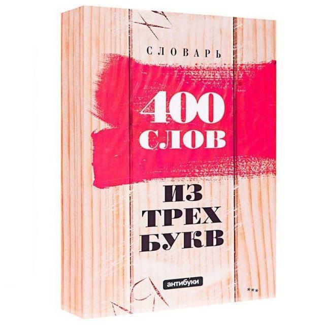 Антибуки Антибука 400 слов из трех букв недорого