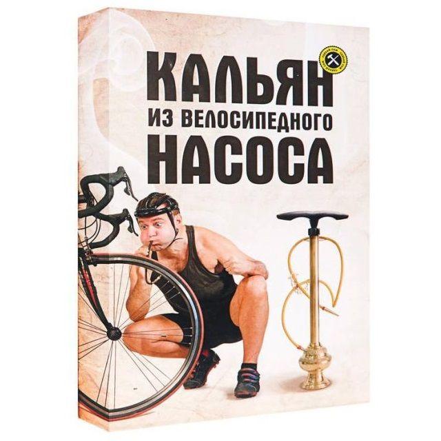 Антибуки Антибука Кальян из велосипедного насоса