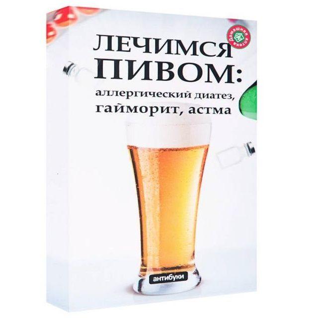 Антибуки Антибука Лечимся пивом