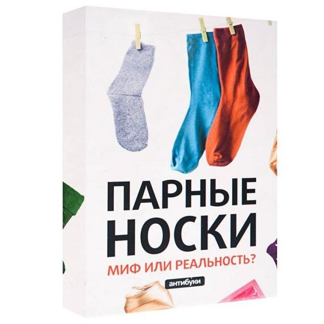Антибуки Антибука Парные носки... недорого