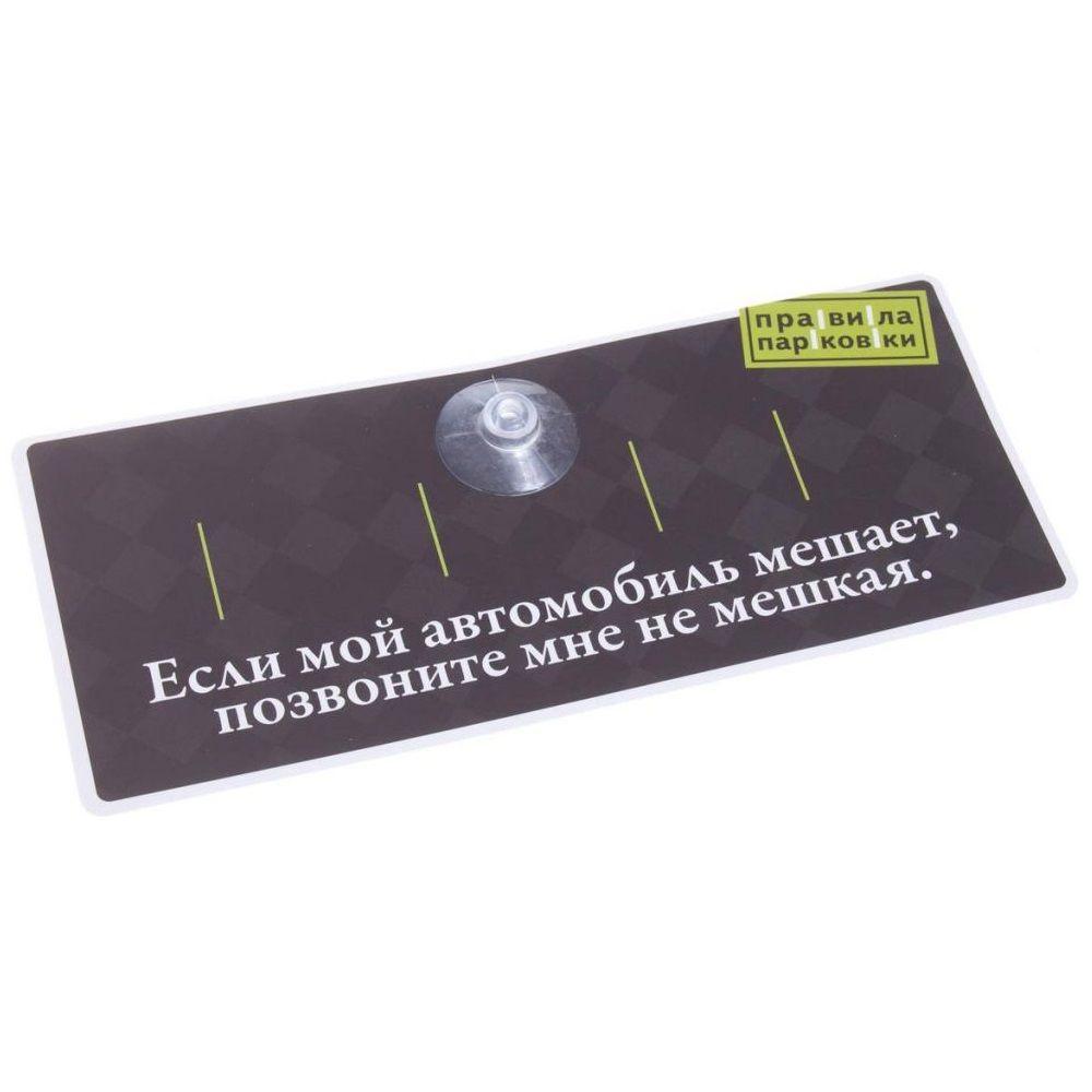 Антибуки Визитные карточки Правила парковки (чёрные)