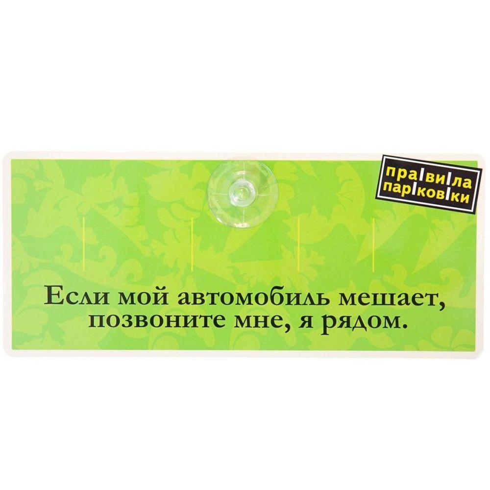 Антибуки Визитные карточки Правила парковки (зеленые)