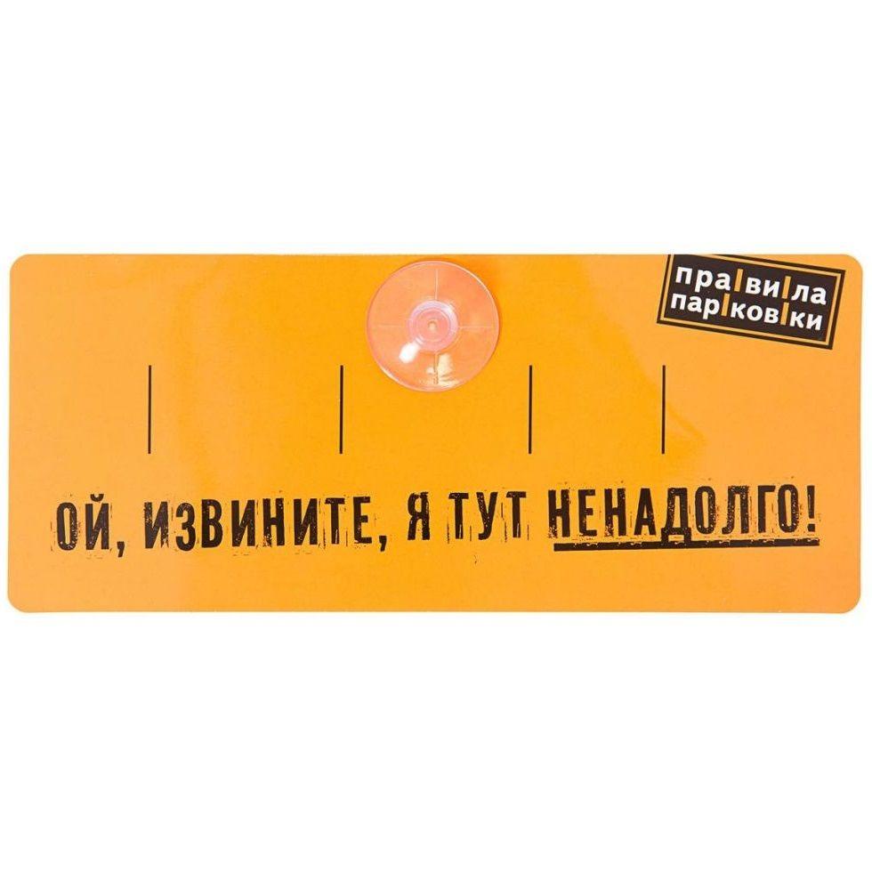 Антибуки Визитные карточки Правила парковки (оранжевые)
