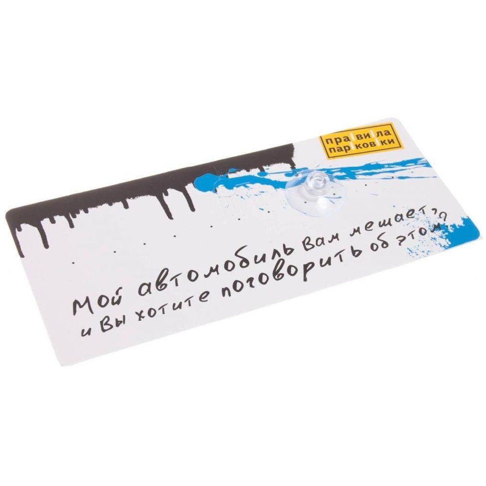 Антибуки Визитные карточки Правила парковки (белые)