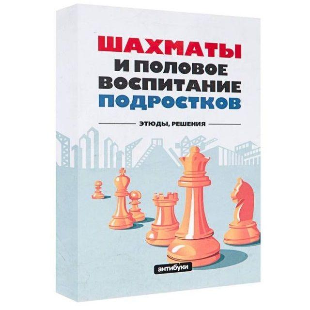 Антибуки Антибука Шахматы и половое воспитание недорого