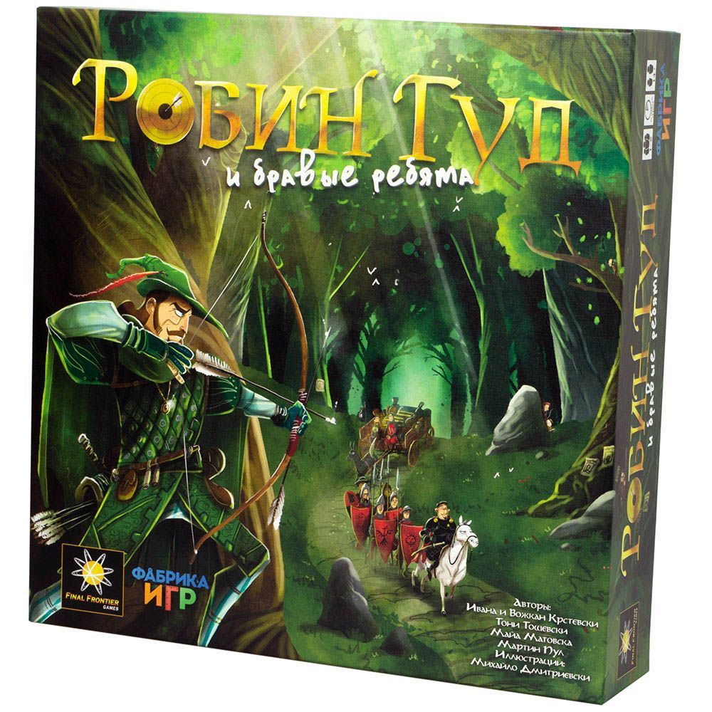 Фабрика игр Робин Гуд и бравые ребята