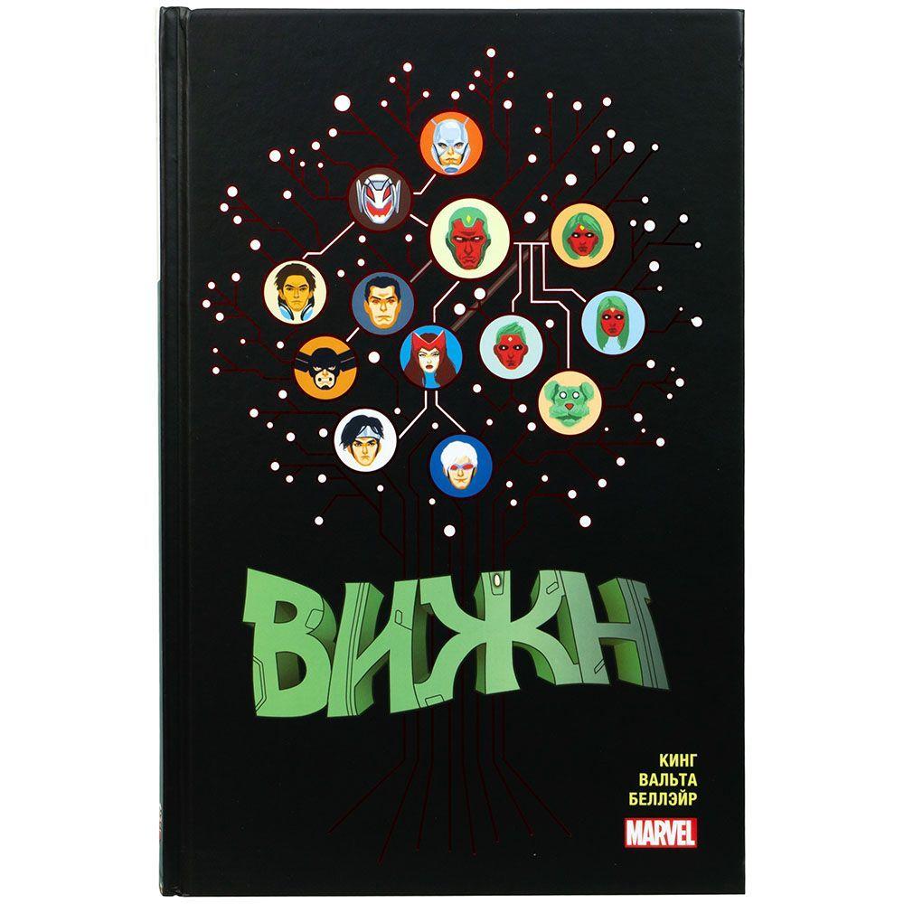 Эксмо Вижн. Полное издание. Золотая коллекция Marvel
