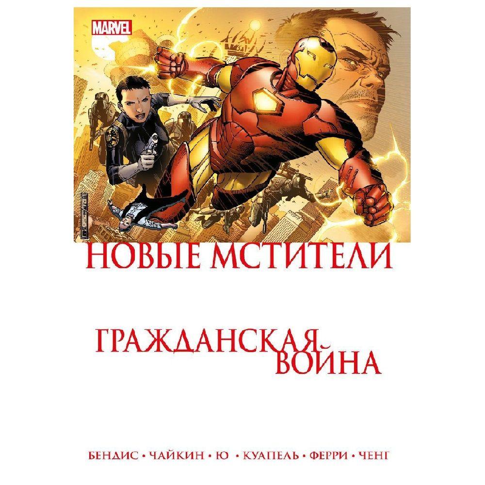 Эксмо Гражданская война: Новые мстители