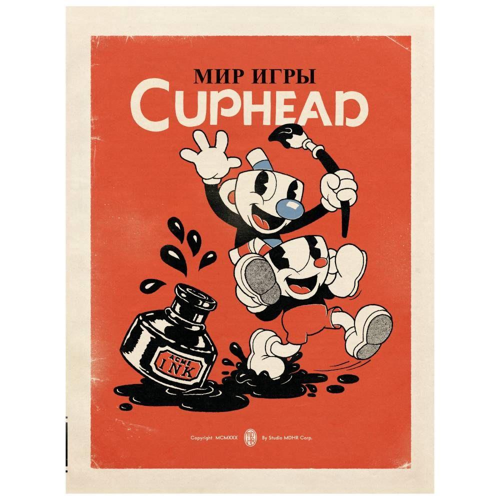 Эксмо Мир игры Cuphead
