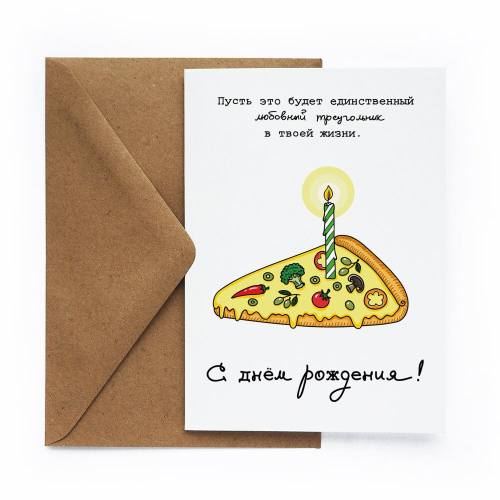 Cards For You And Me Открытка «Пицца»