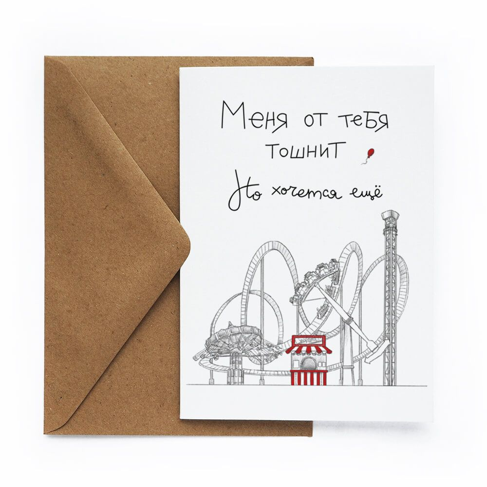 Cards For You And Me Открытка «Аттракционы»