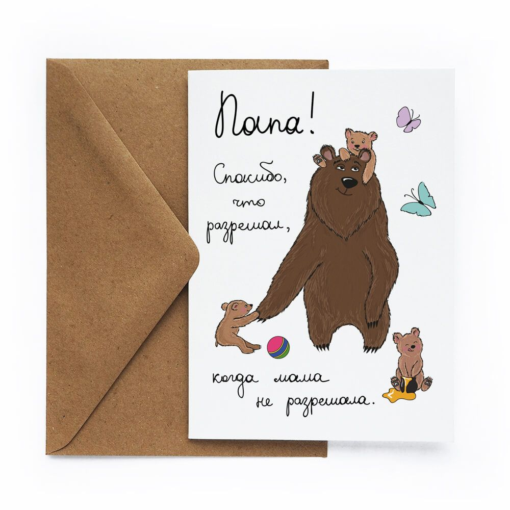 Cards For You And Me Открытка «Любимому Папе»