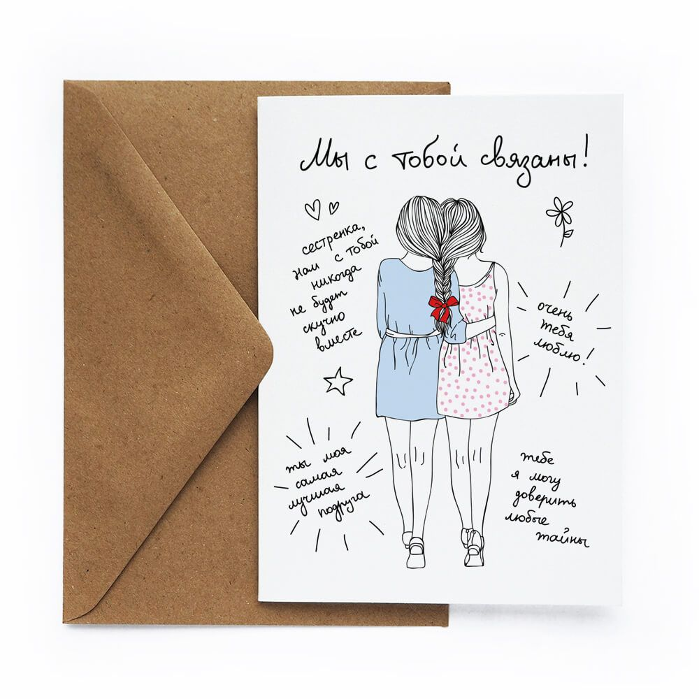 Cards For You And Me Открытка «Сестре»