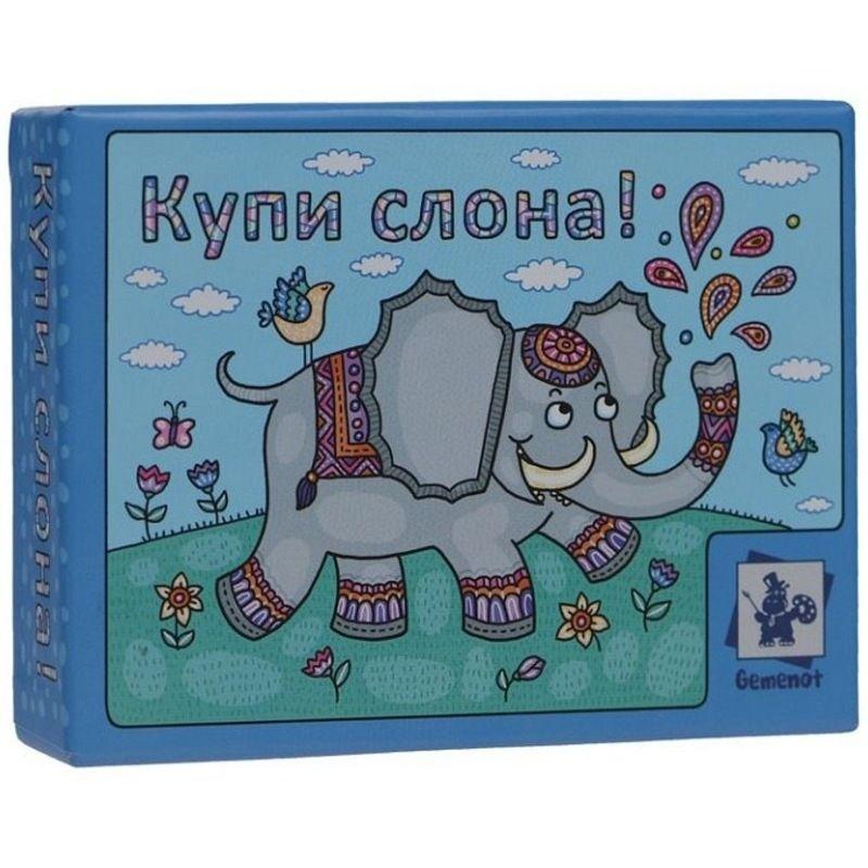 Gemenot Купи слона!