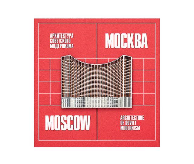 Heart Of Moscow Значок металлический Космос