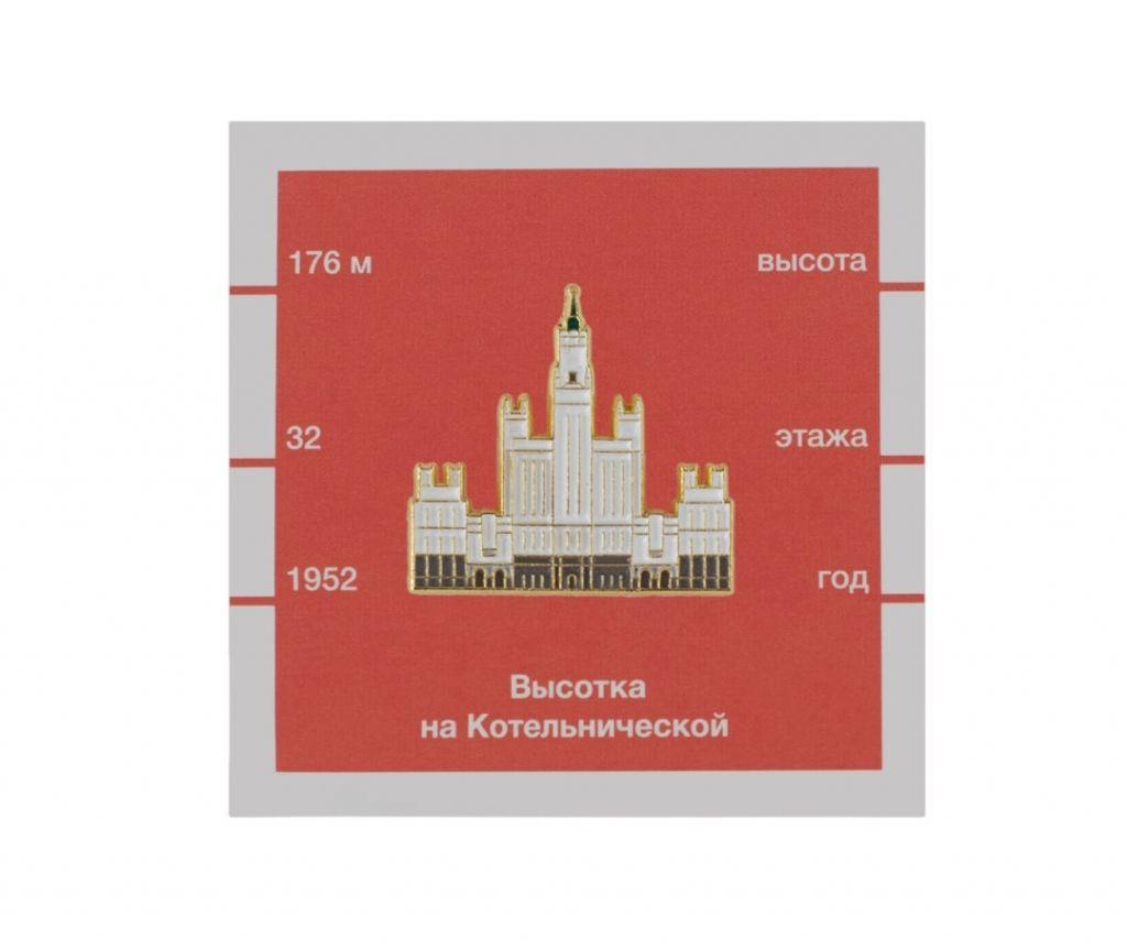 Heart Of Moscow Значок металлический Высотка
