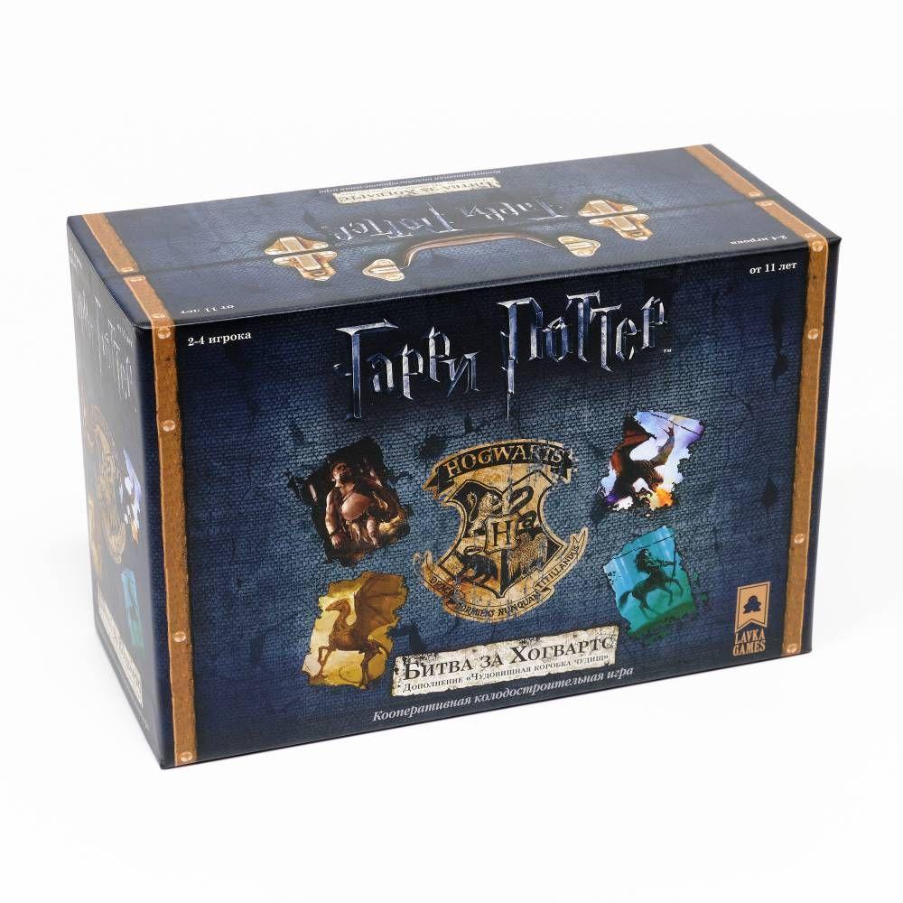 Фото - Lavka Games Гарри Поттер. Битва за Хогвартс: Чудовищная коробка чудищ lavka games гарри поттер битва за хогвартс чудовищная коробка чудищ