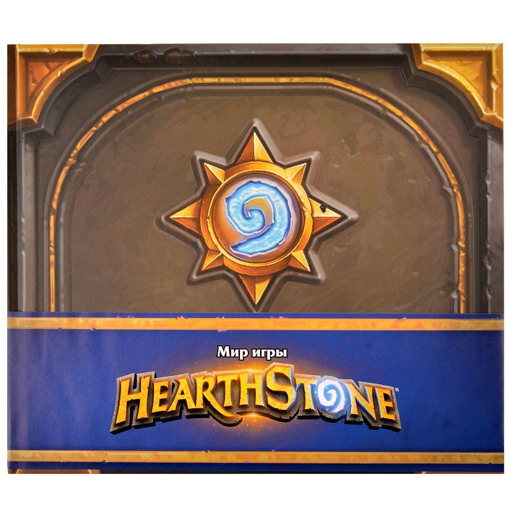 Эксмо Мир игры Hearthstone