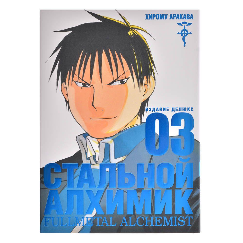 Стальной Алхимик. Книга 3