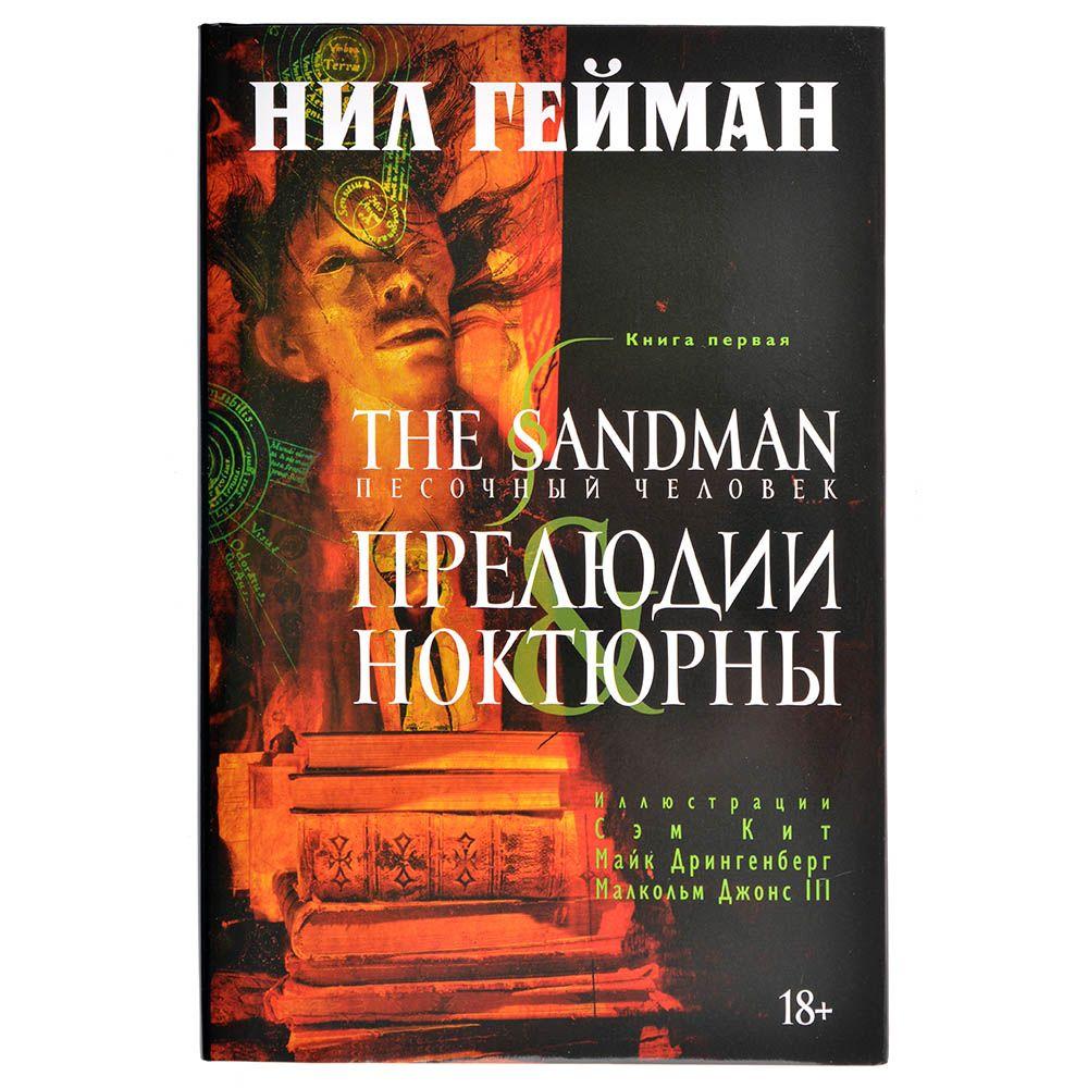 The Sandman: Песочный человек. Книга 1. Прелюдии и Ноктюрны.