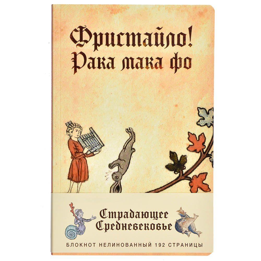 Эксмо Блокнот «Страдающее Средневековье». Фристайло