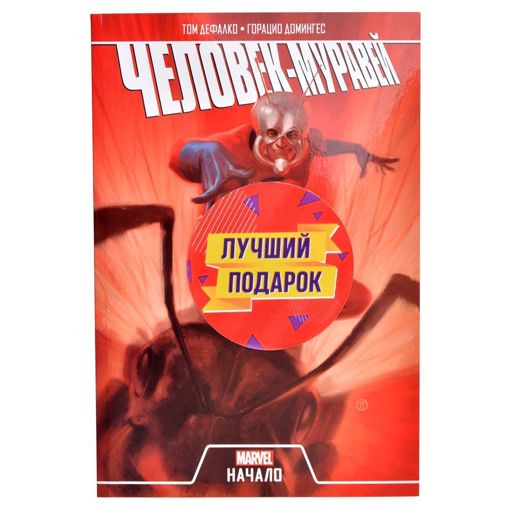 Эксмо Комплект комиксов. Становление супергероев. Сорвиголова, Росомаха и Человек-Муравей