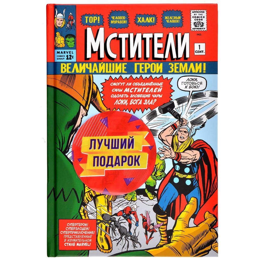 Эксмо Комплект ретро-комиксов